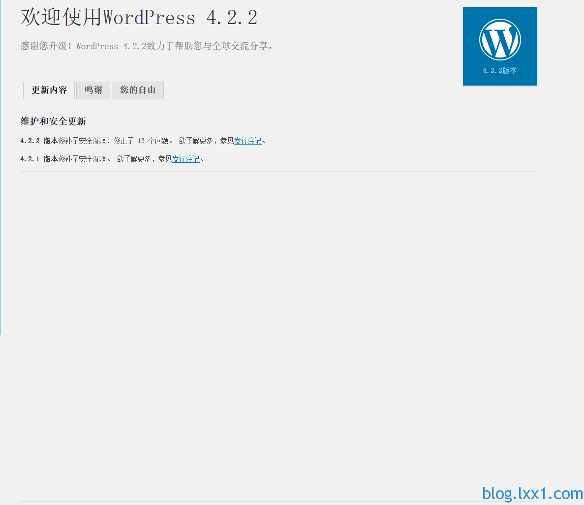 WordPress——4.2.2
